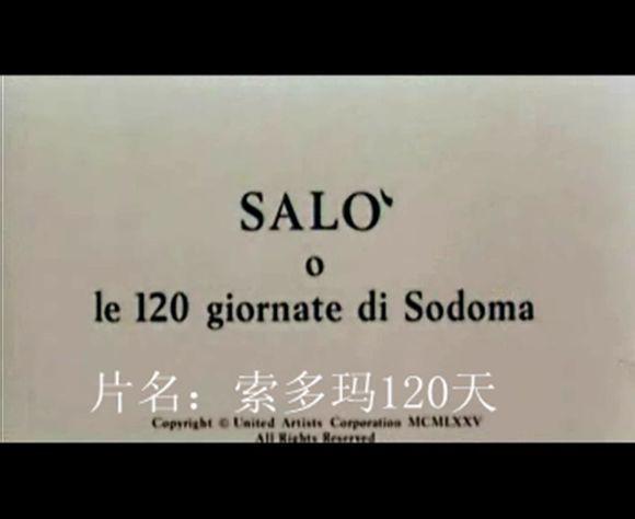索多玛120天图解(点击浏览下一张趣图)