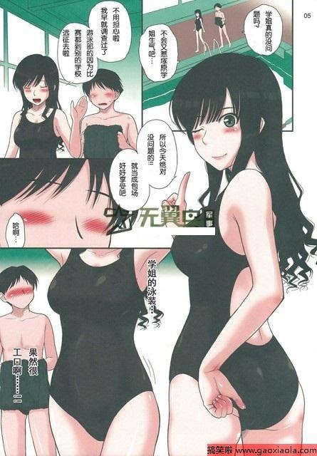 少女漫畫之學姐的誘惑 邪惡日本漫畫大全